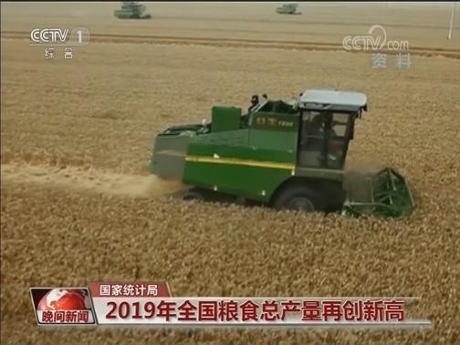 [视频]【国家统计局】2019年全国粮食总产量再创新高