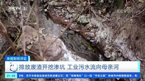 [央视财经评论]排放废渣开挖渗坑 工业污水流向母亲河