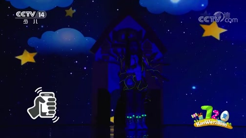 [看我72变]《午夜小精灵》 表演:广东惠州巴罗克艺术培训中心