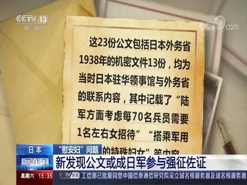 """[新闻直播间]日本 """"慰安妇""""问题 新发现公文或成日军参与强征佐证"""