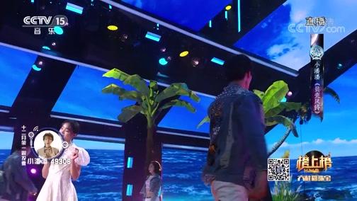 [全球中文音乐榜上榜]歌曲《贝壳风铃》 演唱:小潘潘