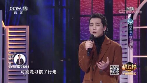 [全球中文音乐榜上榜]歌曲《回忆有很多》 演唱:闫泽欢