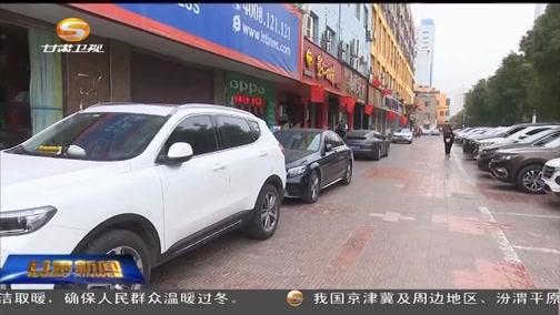 [甘肃新闻]12月10日起兰州市内停车场停车不足30分钟免于收费