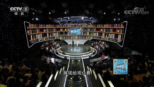 [开讲啦]青年提问曾小敏:戏曲拍成电影与舞台表演有什么不同?