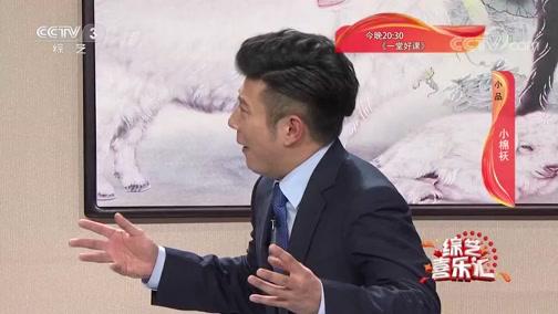 《综艺喜乐汇》 20191208 在经典再现中释放精彩