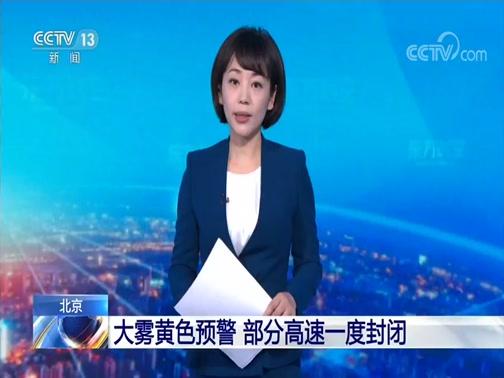 [东方时空]北京 大雾黄色预警 部分高速一度封闭