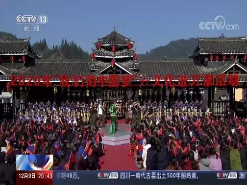 """[东方时空]2020""""我们的中国梦""""——文化进万家活动 深入基层 结对帮扶 助力扶贫攻坚"""