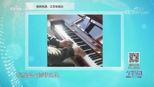[生活圈]音乐传递梦想 油漆工自学钢琴 听到音乐就能弹奏