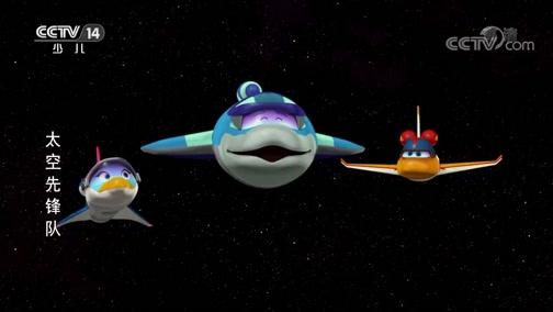 《太空先锋队》 第74集 踩刹车