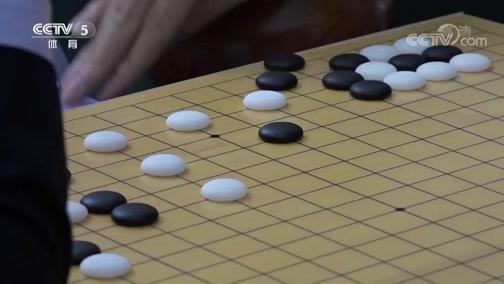 [棋牌]2019围甲联赛总决赛 苏泊尔杭州暂时领先