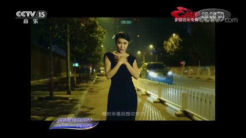 《中国音乐电视》 20191209