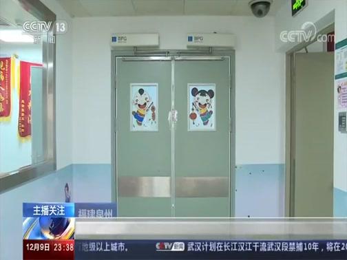 [24小时]福建泉州 8岁女孩游乐场玩蹦床时突然昏迷