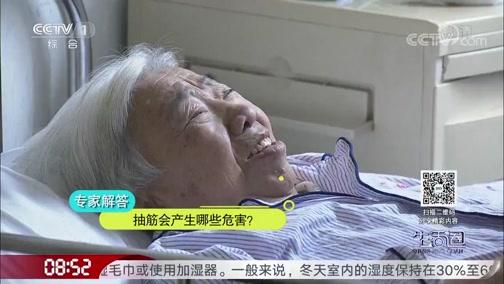 [生活圈]关注腿部健康 老人夜不能寐 竟是小腿抽筋所致