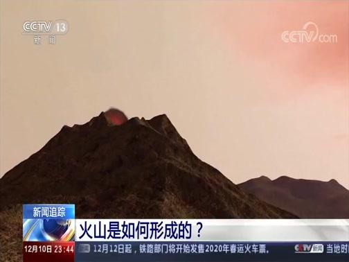 [24小时]新西兰怀特岛火山喷发 火山是如何形成的?