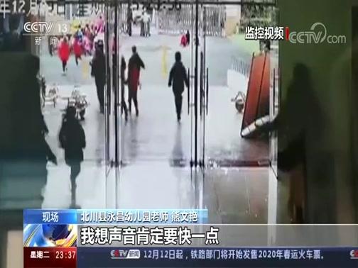 [24小时]四川北川 熊文艳:地震中的逆行者