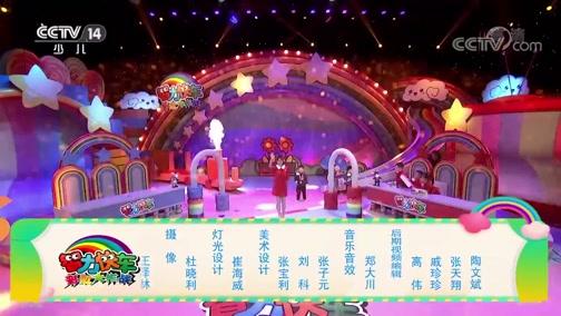 《智力快车》 20191210 彩虹大作战