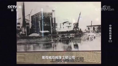 [探索·发现]上海机器造纸局成立