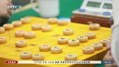 [棋牌]全国象棋冠军邀请赛 郑惟桐险胜王天一夺冠
