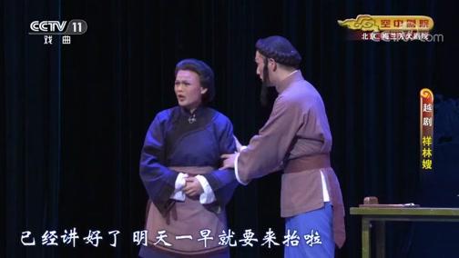 [CCTV空中剧院]越剧《祥林嫂》 第一场