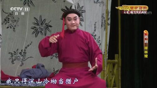 [CCTV空中剧院]越剧《祥林嫂》 第六场