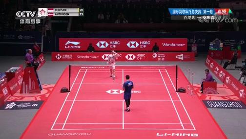 [羽毛球]国际羽联年终总决赛男单第1轮:乔纳坦VS安东森