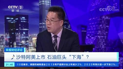"""《央视财经评论》 20191211 沙特阿美上市 石油巨头""""下海""""?"""