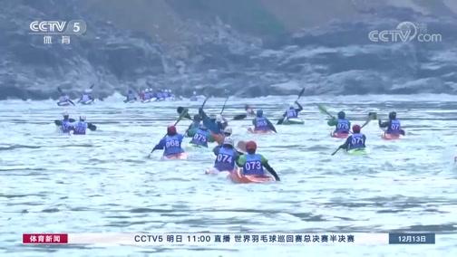 [皮划艇]皮划艇自然水域激流回旋世界杯开幕