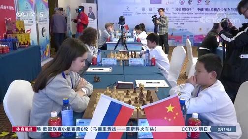 [棋牌]中俄青少年国际象棋友谊赛在济南开赛