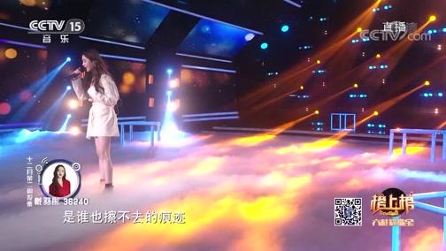 [全球中文音乐榜上榜]歌曲《哭砂》 演唱:戴羽彤
