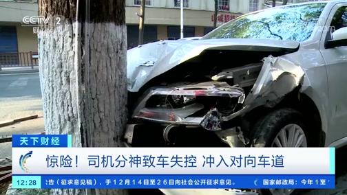 [天下财经]惊险!司机分神致车失控 冲入对向车道