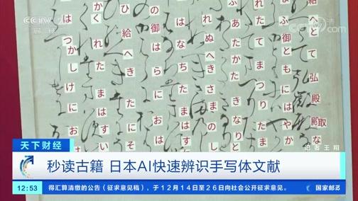 [天下财经]秒读古籍 日本AI快速辨识手写体文献