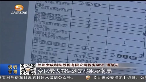 """[甘肃新闻]兰州新区:开启线上线下""""双车道""""跑出便民办税""""加速度"""""""