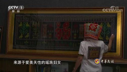 [中华民族]勤劳贤惠的瑶族女子必备技能——瑶绣