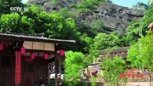 《地理·中国》 20191218 古村谜寨·丁屋岭之谜