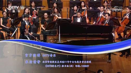 《CCTV音乐厅》 20191218 华彩乐章 国家大剧院管弦乐团音乐会(三)