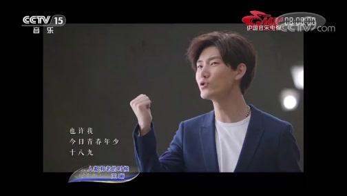 《中国音乐电视》 20191221