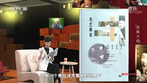 """《读书》 20191222 黄宗汉 黄宗洛等 《卖艺黄家》 """"龙套大师""""黄宗洛"""