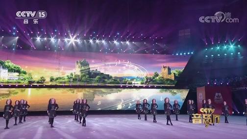 《CCTV音乐厅》 20191225 第六届南昌国际军乐节军乐行进表演晚会(上)