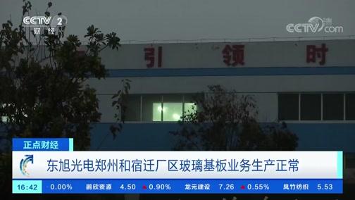 [正点财经]东旭光电郑州和宿迁厂区玻璃基板业务生产正常