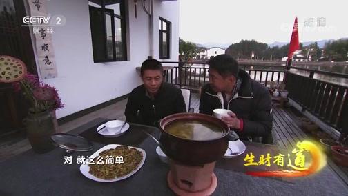 《生财有道》 20191226 安徽黟县:黑色产业多样 富民兴县给力