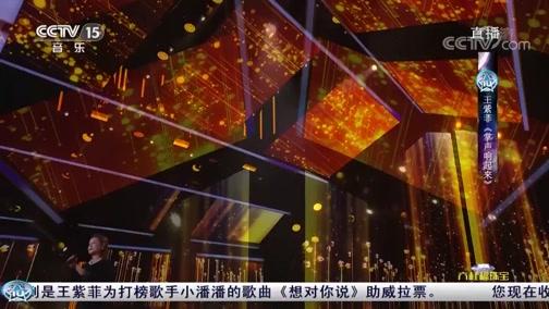 [全球中文音乐榜上榜]歌曲《掌声响起来》 演唱:王紫菲