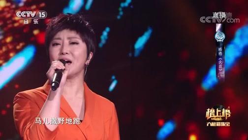 [全球中文音乐榜上榜]歌曲《火苗》 演唱:格格