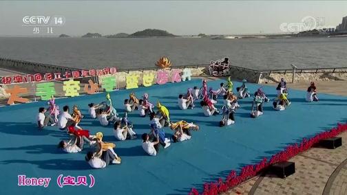 [大手牵小手]亲子操《海洋宝贝》 表演:广东省珠海市星海螺艺术培训中心