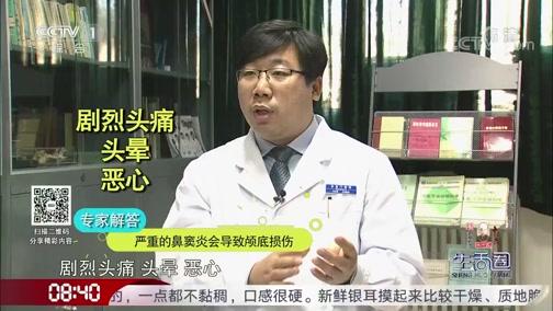 [生活圈]专家解答 严重的鼻窦炎会导致颅底损伤
