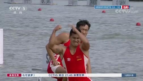 [皮划艇]中国水上项目有优势 备战奥运争创佳绩