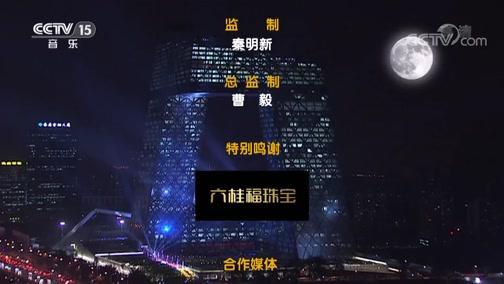 《全球中文音乐榜上榜》 20200102