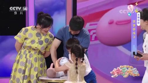 [快乐大巴]爸爸给宝宝穿纸尿裤 笑翻全场