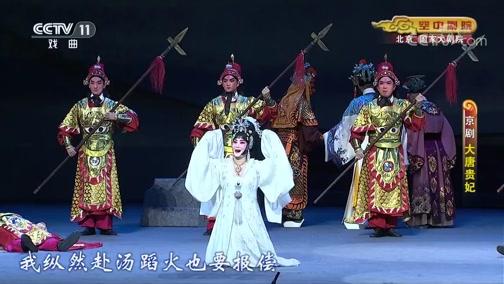 《CCTV空中剧院》 20200104 京剧《大唐贵妃》 2/2