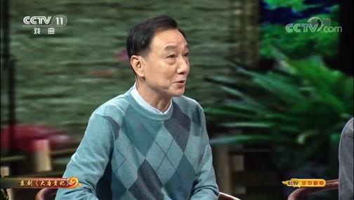 《CCTV空中剧院》 20200104 京剧《大唐贵妃》(访谈)