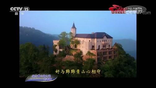 《中国音乐电视》 20200104